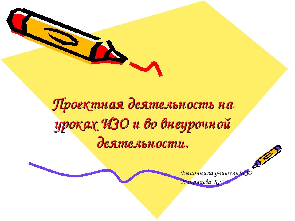Проектная деятельность на уроках ИЗО и во внеурочной деятельности. Выполнила...