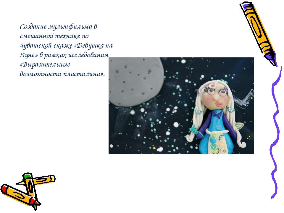 Создание мультфильма в смешанной технике по чувашской сказке «Девушка на Луне...