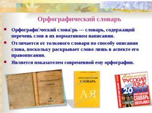 Орфографический словарь Орфографи́ческий слова́рь — словарь, содержащий переч
