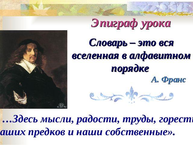 Словарь – это вся вселенная в алфавитном порядке А. Франс Эпиграф урока « …Зд...
