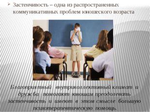 Застенчивость – одна из распространенных коммуникативных проблем юношеского в