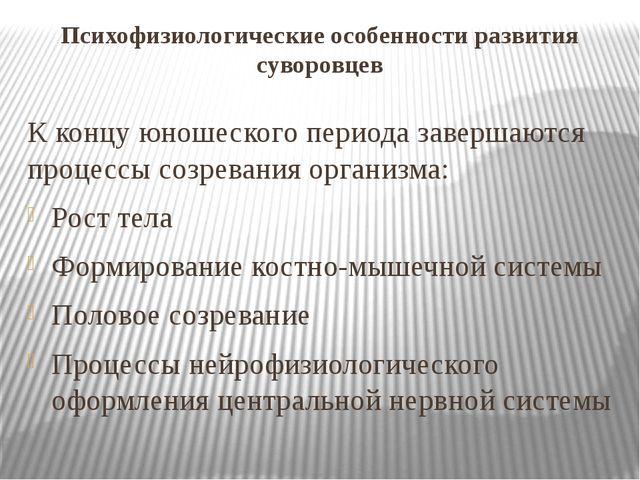 Психофизиологические особенности развития суворовцев К концу юношеского перио...