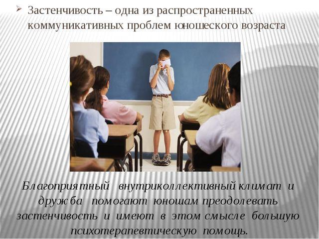 Застенчивость – одна из распространенных коммуникативных проблем юношеского в...