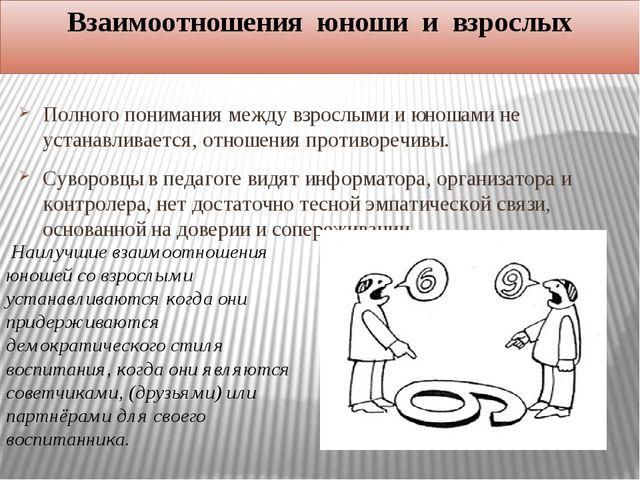 Взаимоотношения юноши и взрослых Полного понимания между взрослыми и юношами...