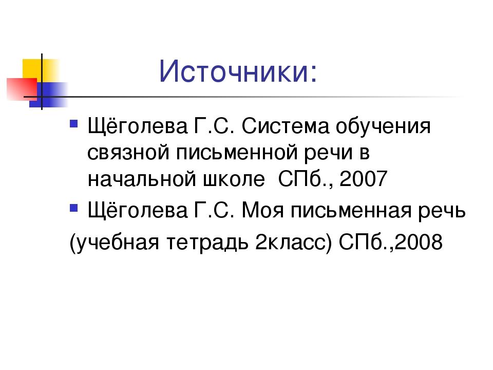 Источники: Щёголева Г.С. Система обучения связной письменной речи в начальной...