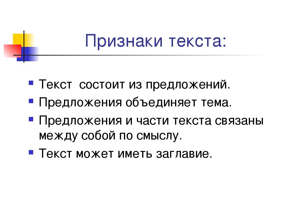 Признаки текста: Текст состоит из предложений. Предложения объединяет тема. П...