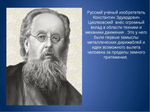 Русский учёный изобретатель Константин Эдуардович Циолковский внёс огромный в