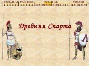 Древняя Спарта . Рисунок журнал Новый солдат № 83
