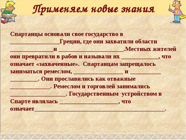 Применяем новые знания Спартанцы основали свое государство в ________________...