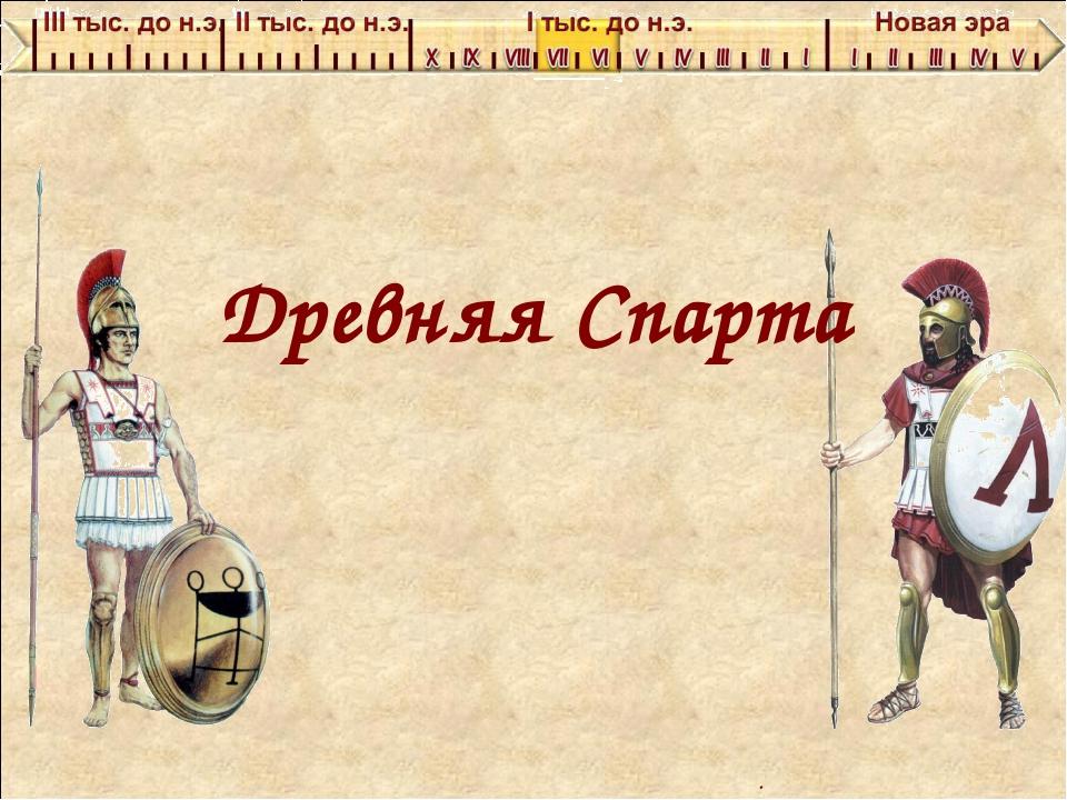 картинки спартанцы для слайда желании, сюда можно