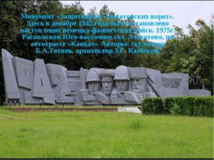 Монумент «Защитникам Эльхотовских ворот». Здесь в декабре 1942 года было ост