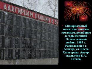 Мемориальный памятник воинам-землякам, погибшим в годы Великой Отечественной