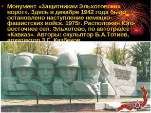 Монумент «Защитникам Эльхотовских ворот». Здесь в декабре 1942 года было оста
