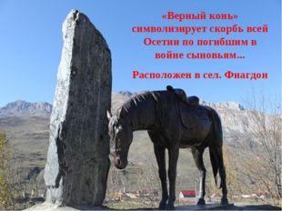 «Верный конь» символизирует скорбь всей Осетии по погибшим в войне сыновьям..