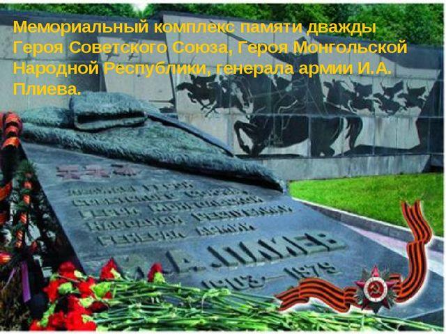 Мемориальный комплекс памяти дважды Героя Советского Союза, Героя Монгольской...