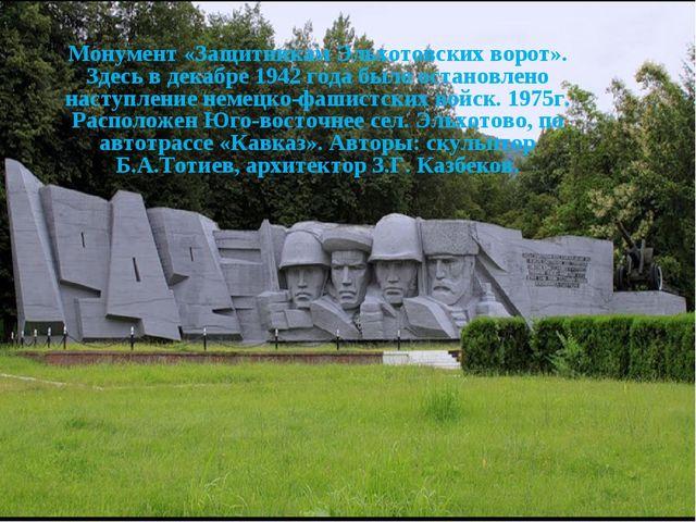 Монумент «Защитникам Эльхотовских ворот». Здесь в декабре 1942 года было ост...
