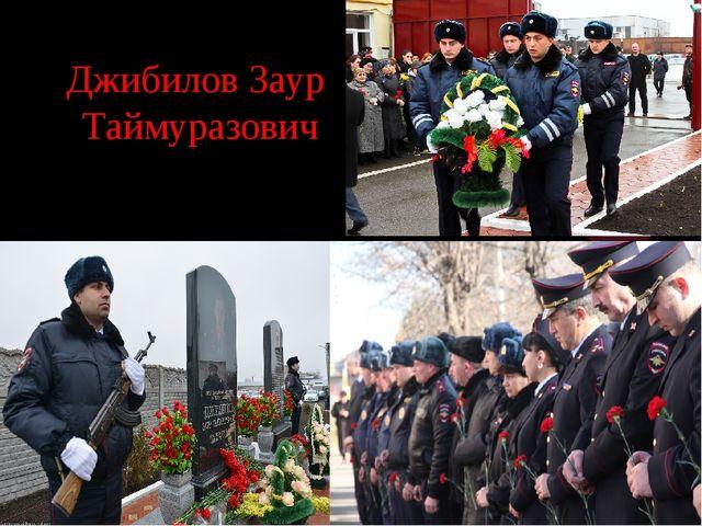 Джибилов Заур Таймуразович