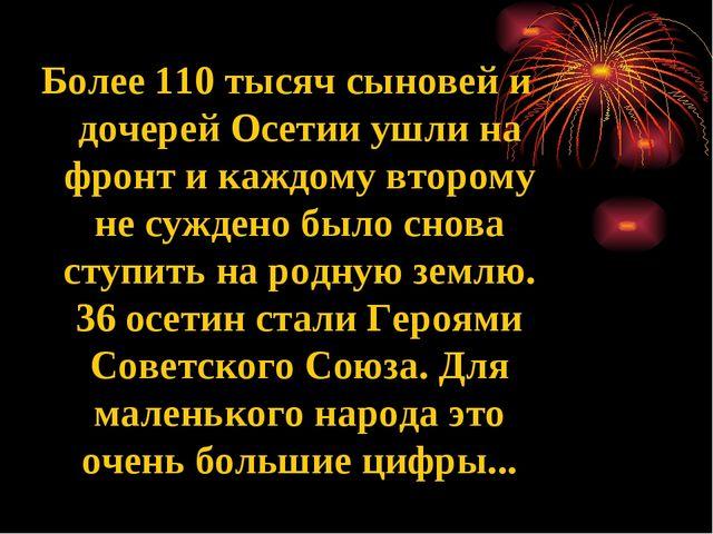 Более 110 тысяч сыновей и дочерей Осетии ушли на фронт и каждому второму не с...