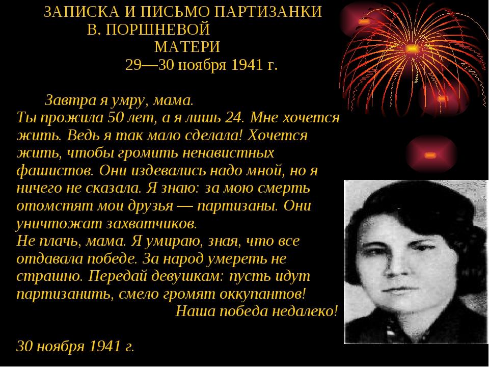 ЗАПИСКА И ПИСЬМО ПАРТИЗАНКИ В. ПОРШНЕВОЙ МАТЕРИ 29—30 ноября 1941 г. Завтра...