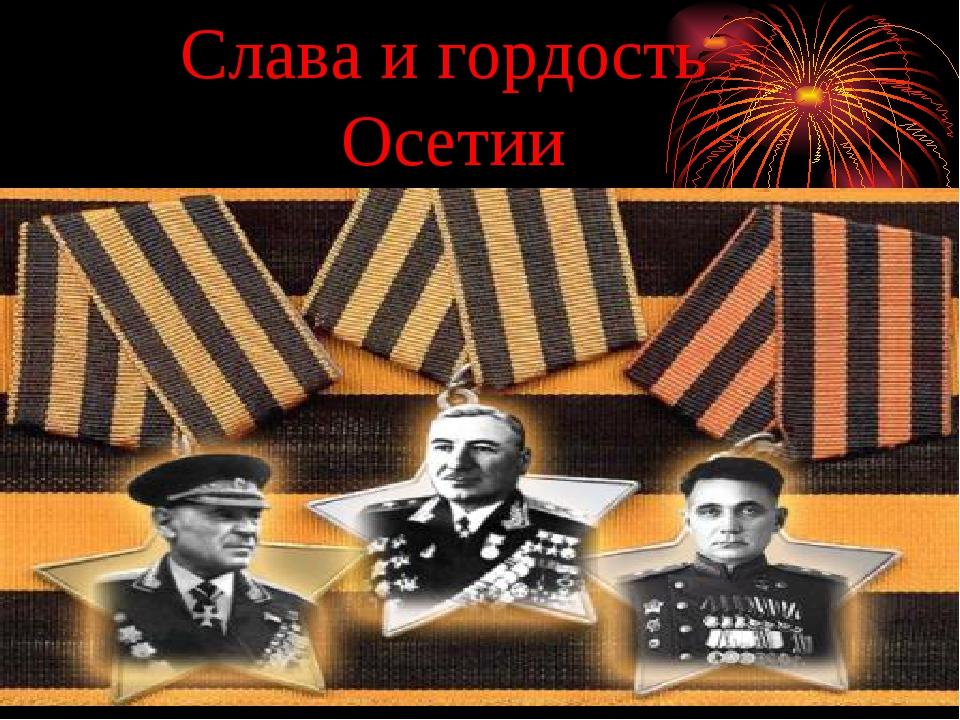 Слава и гордость Осетии