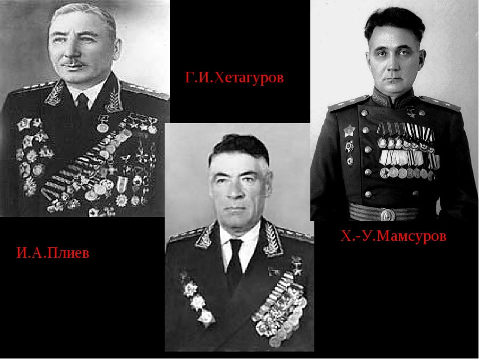 Г.И.Хетагуров И.А.Плиев Х.-У.Мамсуров