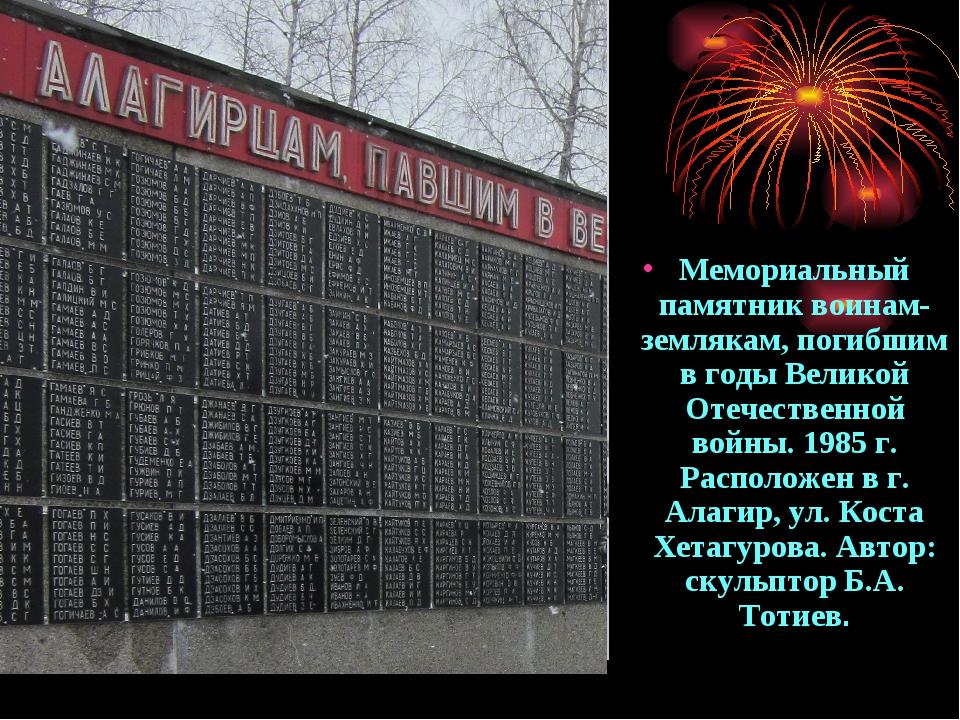 Мемориальный памятник воинам-землякам, погибшим в годы Великой Отечественной...