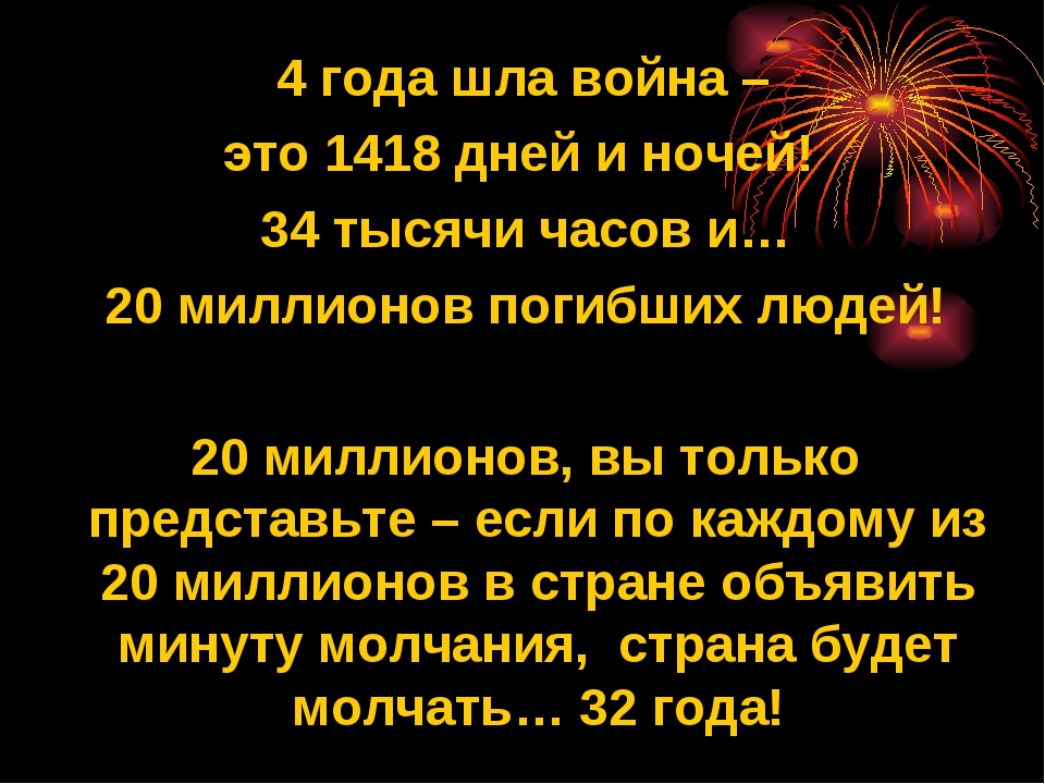 4 года шла война – это 1418 дней и ночей! 34 тысячи часов и… 20 миллионов по...