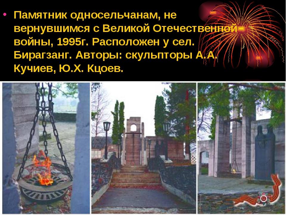 Памятник односельчанам, не вернувшимся с Великой Отечественной войны, 1995г....