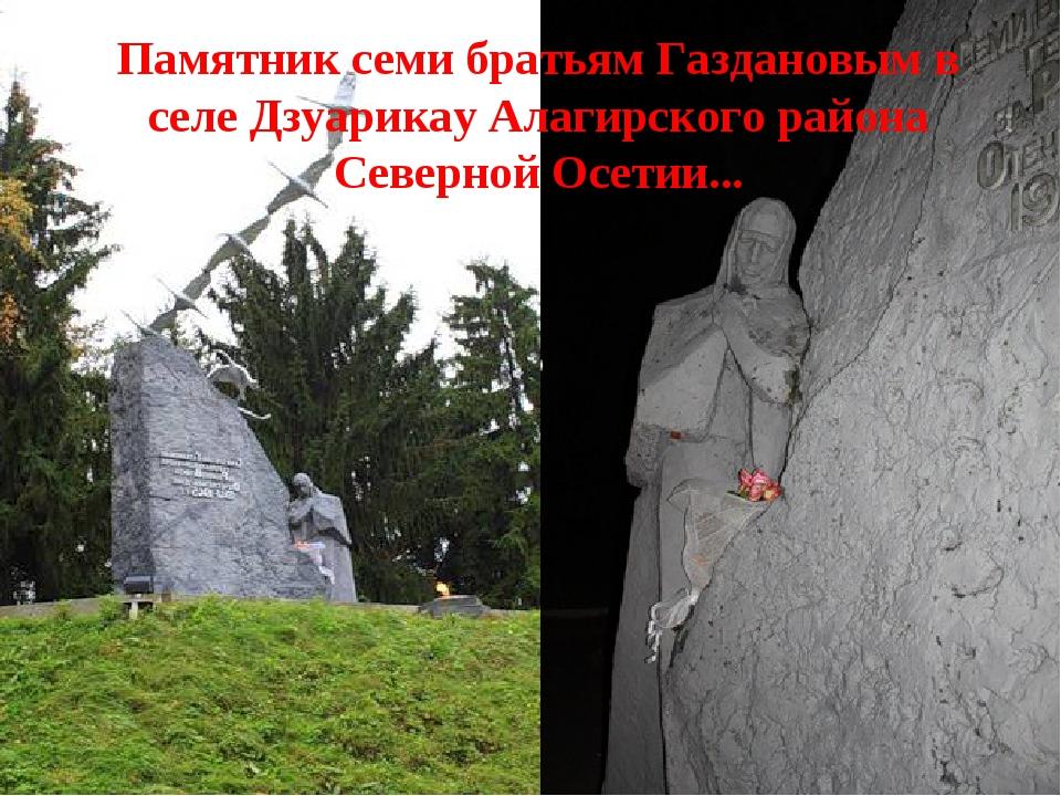 Памятник семи братьям Газдановым в селе Дзуарикау Алагирского района Северной...