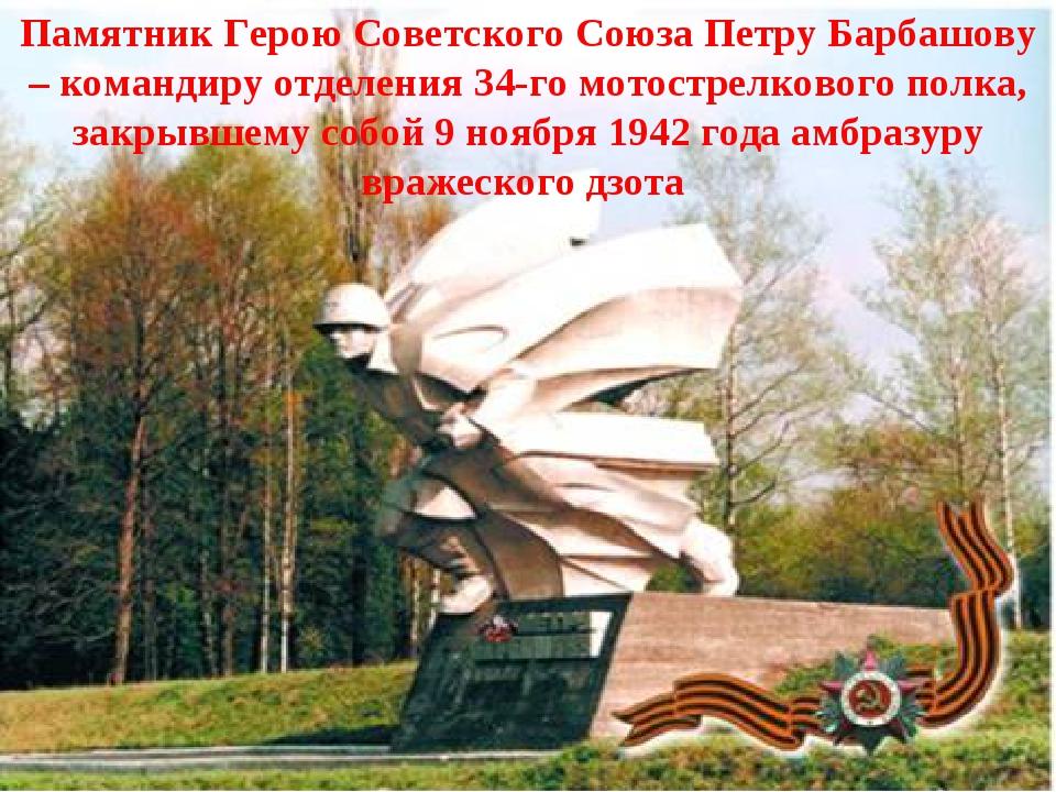 Памятник Герою Советского Союза Петру Барбашову – командиру отделения 34-го м...