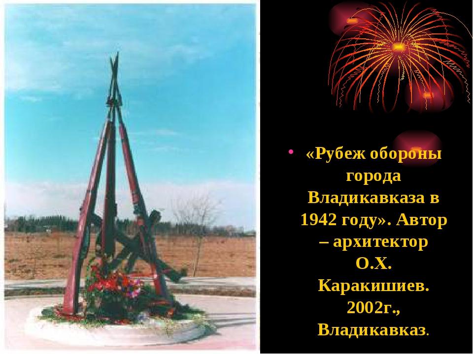 «Рубеж обороны города Владикавказа в 1942 году». Автор – архитектор О.Х. Кара...
