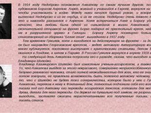 В 1914 году Недоброво познакомил Ахматову со своим лучшим другом, поэтом и х
