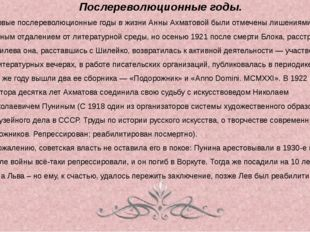 Послереволюционные годы. Первые послереволюционные годы в жизни Анны Ахматово