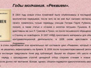 Годы молчания. «Реквием». В 1924 году новые стихи Ахматовой были опубликованы