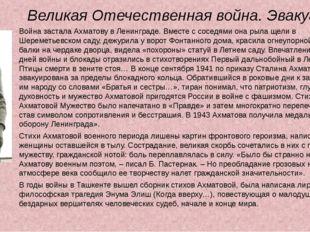 Великая Отечественная война. Эвакуация. Война застала Ахматову в Ленинграде.