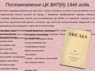 Постановление ЦК ВКП(б) 1946 года. В 1945-1946 Анна Андреевна навлекла на себ
