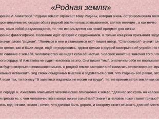 """«Родная земля» Стихотворение А.Ахматовой """"Родная земля"""" отражает тему Родины,"""