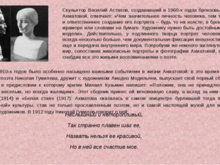 Скульптор Василий Астапов, создававший в 1960-х годах бронзовый бюст Ахматов