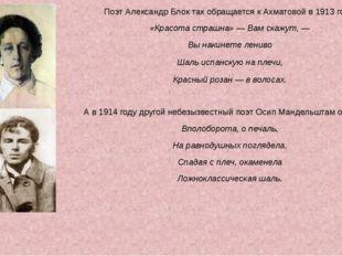 Поэт Александр Блок так обращается к Ахматовой в 1913 году: «Красота страшна»