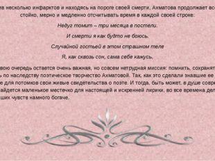 Пережив несколько инфарктов и находясь на пороге своей смерти, Ахматова продо