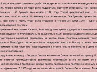 У Ахматовой была довольно трагичная судьба. Несмотря на то, что она сама не н
