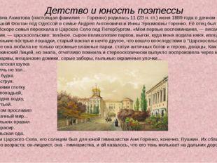 Детство и юность поэтессы Анна Андреевна Ахматова (настоящая фамилия — Горенк