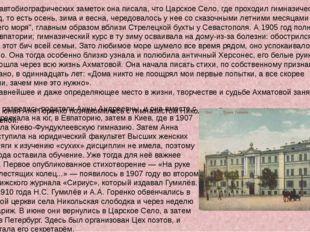 В одной из автобиографических заметок она писала, что Царское Село, где прохо