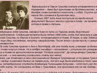 В апреле следующего года Гумилев, заехав в Киев по пути из Парижа, вновь безу