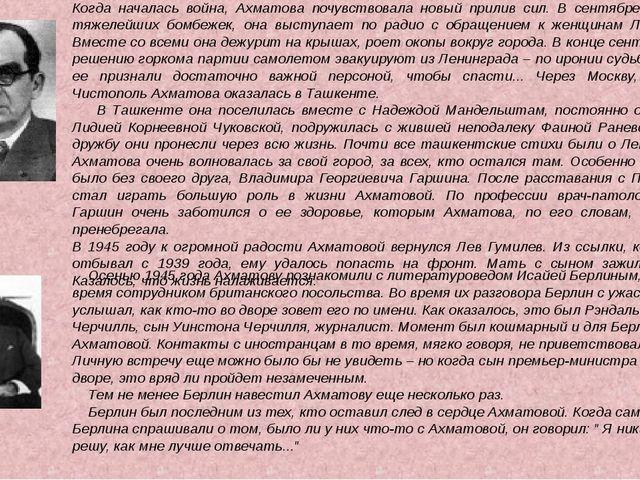 Когда началась война, Ахматова почувствовала новый прилив сил. В сентябре, в...
