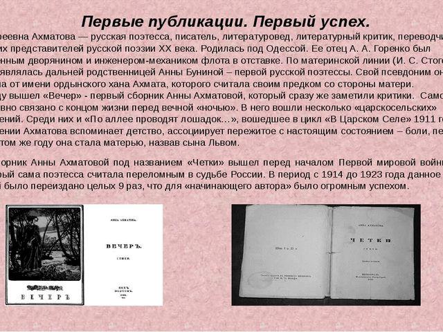 Первые публикации. Первый успех. Анна Андреевна Ахматова — русская поэтесса,...