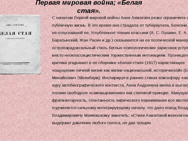 Первая мировая война; «Белая стая». С началом Первой мировой войны Анна Ахмат...