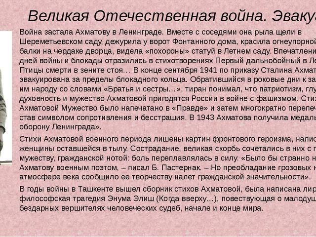Великая Отечественная война. Эвакуация. Война застала Ахматову в Ленинграде....