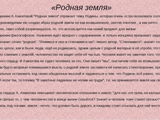 """«Родная земля» Стихотворение А.Ахматовой """"Родная земля"""" отражает тему Родины,..."""