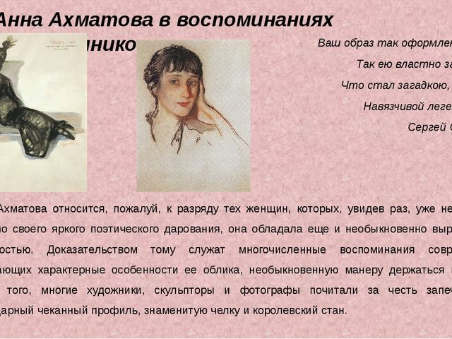 Анна Ахматова в воспоминаниях современников. Ваш образ так оформлен славой, Т...